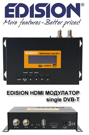 Edision DVB-T modulator